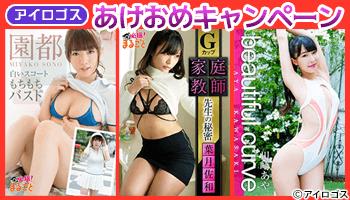 【電子書籍】アイロゴス あけおめキャンペーン
