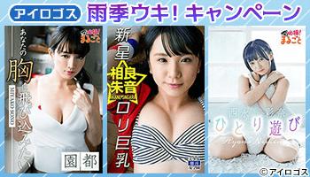 【電子書籍】アイロゴス 雨季ウキ!キャンペーン