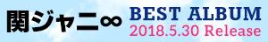 【バナ25】関ジャニ∞ 豪華コラボ新録も含む5年半ぶりベストアルバム発売決定!