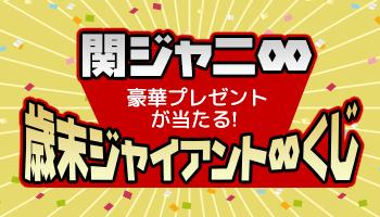 【配布終了】関ジャニ∞ 豪華グッズが当たる!歳末ジャイアント∞くじプレゼント