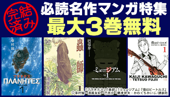【電子書籍】無料が60冊!完結済み必読名作特集
