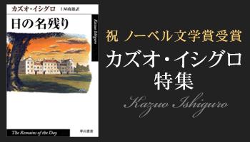 ノーベル文学賞受賞!カズオ・イシグロ特集