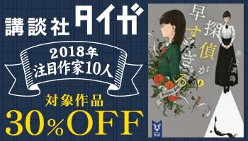 【終了】【電子書籍】講談社タイガ 要注目作家10人!