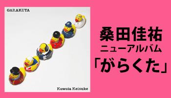 特典決定!桑田佳祐 6年ぶりとなるニューアルバム「がらくた」