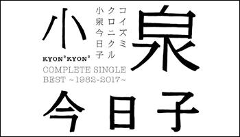 小泉今日子 35周年記念豪華シングルベストアルバム誕生