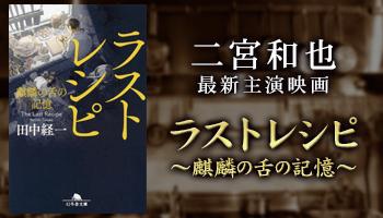 二宮和也最新主演映画『ラストレシピ ~麒麟の舌の記憶~』ついにDVD&BD化
