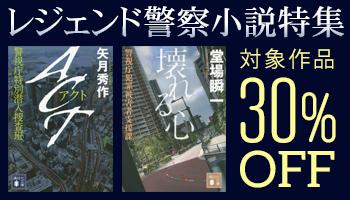 【終了】【電子書籍】レジェンド警察小説特集