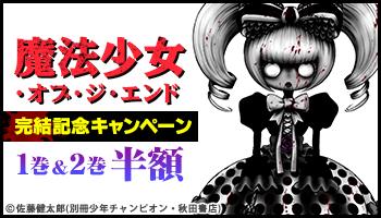 【終了】【電子書籍】『魔法少女・オブ・ジ・エンド』完結記念キャンペーン
