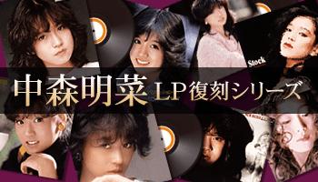中森明菜 アナログLP盤復刻シリーズ3ヶ月連続リリース