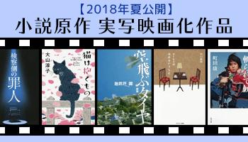 【2018年夏公開】小説原作 実写映画化作品ピックアップ