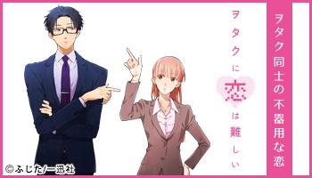 アニメ放送中!『ヲタクに恋は難しい』特集