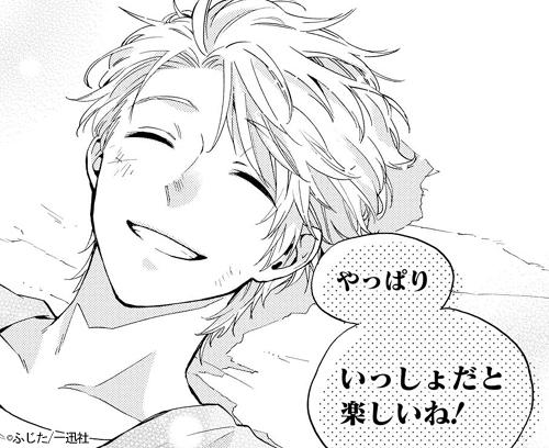 尚哉の笑顔