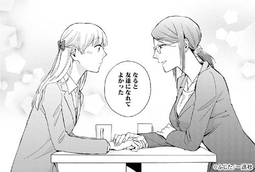 アニメ放送中!『ヲタクに恋は難しい』特集 , Neowing