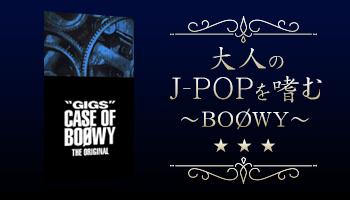 大人のJ-POPを嗜む~第2回 BOOWY