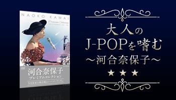 大人のJ-POPを嗜む~第4回 河合奈保子