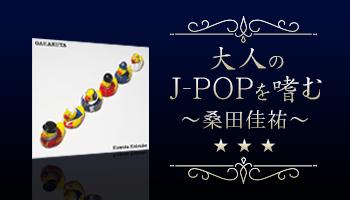 大人のJ-POPを嗜む~第3回 桑田佳祐