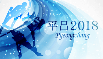 2018年の冬を盛り上げる!平昌 (ピョンチャン)関連タイトルまとめ