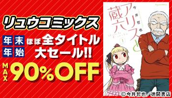 【終了】【電子書籍】リュウコミックス ほぼ全タイトル大セール