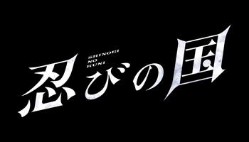 大野智 最新主演映画『忍びの国』ついにパッケージ化!