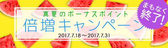真夏のボーナスポイント倍増キャンペーン