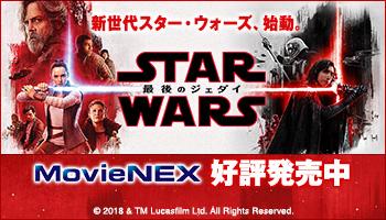 『スター・ウォーズ/最後のジェダイ』MovieNEX発売!