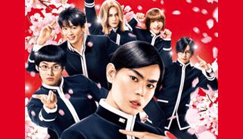 人気若手俳優集結!映画『帝一の國』DVD&Blu-ray化