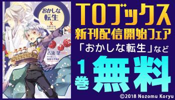 【電子書籍】TOブックス 新刊発売記念フェア