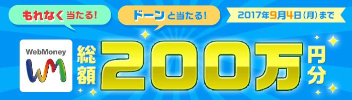 WebMoney総額200万円分プレゼントキャンペーン