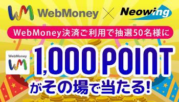 WebMoney決済導入記念キャンペーン