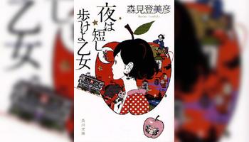 アニメ映画公開!「夜は短し歩けよ乙女」特集