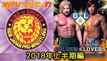 新日本プロレスの2018年を振り返る -上半期編-