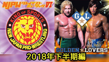新日本プロレスの2018年を振り返る -下半期編-