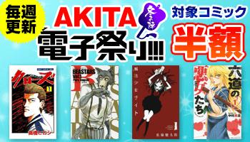 【電子書籍】AKITA電子祭 冬の陣 2018-2019