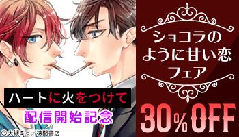 【電子書籍】ショコラのように甘い恋フェア