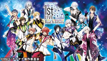 2nd LIVE最速先行申込券封入!アイドリッシュセブン 1st LIVE「Road To Infinity」映像化