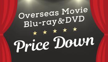 洋画 定番・名作・話題作Blu-ray&DVDプライスダウン