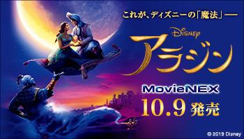 全世界大ヒット!『アラジン MovieNEX』10/9発売決定!