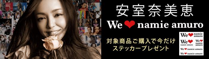 平成の歌姫・安室奈美恵 対象商品ご購入で今だけステッカープレゼント!