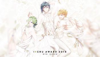 特典画像公開!I★Chu Award 2018ミニアルバム - アイ★チュウ