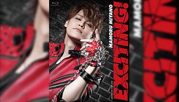 特典画像公開!宮野真守 ライブツアー 2018 ~EXCITING!~  Blu-ray&DVD