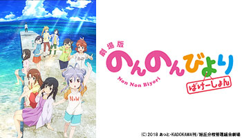 Theatrical Feature Non Non Biyori Vacation [Limited Edition] with external bonus!