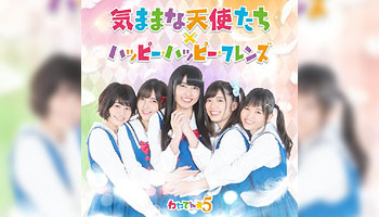 Watashi ni Tenshi ga Maiorita! Intro/Outro CD with Exclusive Bonus!