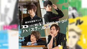 "4Dimensions 1st single ""Here we go!"" with exclusive bonus!"