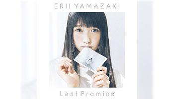 Last Promise / 山崎エリイ 特典画像公開