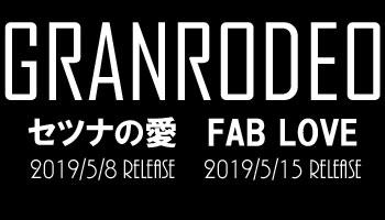 [連特締切:'19/5/7] 連動特典決定!セツナの愛&FAB LOVE / GRANRODEO