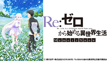 購入特典決定!Re:ゼロから始める異世界生活 Memory Snow【限定版】[Blu-ray]