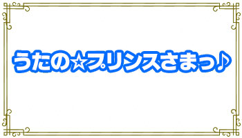 [全特締切:'19/11/20] 全巻・単巻特典決定!うたの☆プリンスさまっ♪ソロベストアルバム