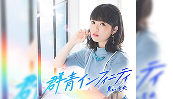 "Nao Toyama 2nd album ""Gunjo Infinity"" with external bonus!"