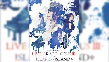 """特典画像公開!水樹奈々 """"NANA MIZUKI LIVE GRACE -OPUS III- ×ISLAND×ISLAND+"""" Blu-ray&DVD"""