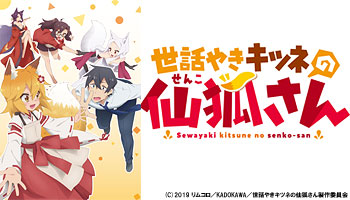 [D/L:11/Sep/'19] Sewayaki Kitsune no Senko-san Blu-ray/DVD for complete set!
